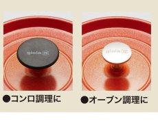 画像2: gioia ラウンドキャセロール 20cm オレンジ (2)